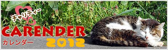 ネコと動物愛護チャリティーカレンダー2012