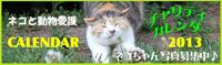 ネコと動物愛護チャリティーカレンダー2013 おうちの猫ちゃん写真募集中♪