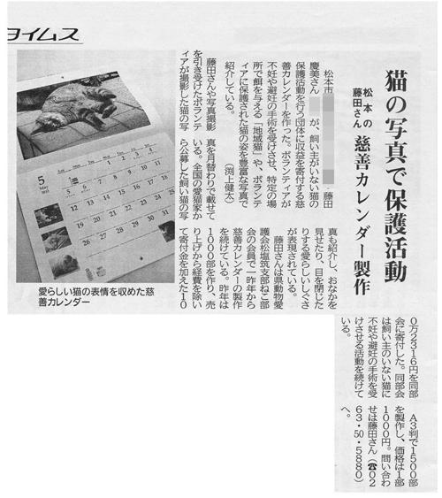 2012年10月10日付け市民タイムスの記事