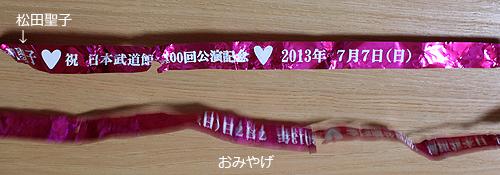 松田聖子 祝 日本武道館100回公演記念