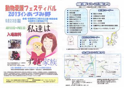動物愛護フェスティバル2013インあづみ野チラシ