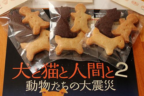 犬と猫と人間のクッキー