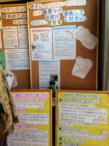 保護犬・猫譲渡会、ゆめまるHAPPY隊掲示