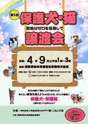 保護犬・猫譲渡会、4月9日