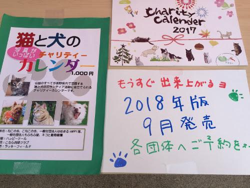 ネコと動物愛護チャリティーカレンダー
