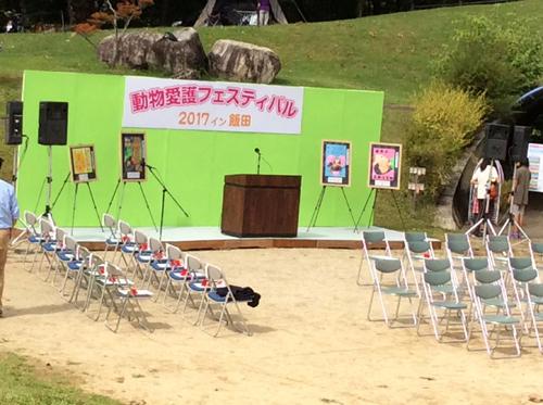 動物愛護フェスティバル2017イン飯田