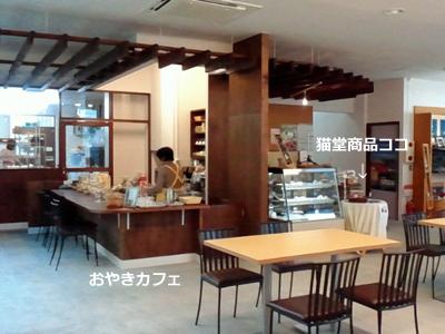おやきカフェ