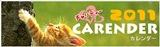 ネコと動物愛護チャリティーカレンダー2012バナー