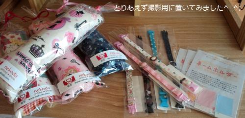 猫堂商品(手作り首輪、またたび入りキッカー、ネームホルダー)