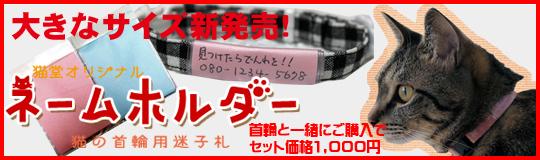 猫堂オリジナルの猫の首輪用の迷子札、ネームホルダー バナー