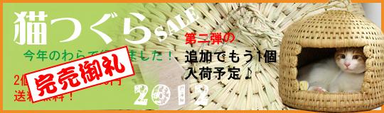 猫つぐら(猫ちぐら)2012第二弾の追加近日入荷予定!