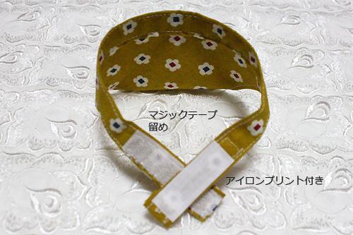 おしゃれバンダナ首輪 マジックテープとアイロンプリント