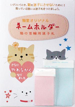 猫の首輪用迷子札 ネームホルダー 大小セットA(大ブル-/小ピンク)