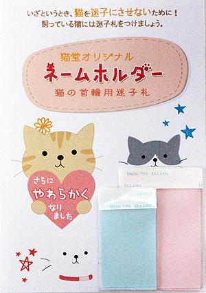 猫の首輪用迷子札 ネームホルダー 大小セットB(大ピンク/小ブルー)