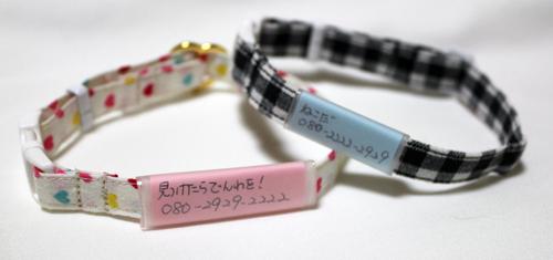 ネームホルダー、猫の首輪用迷子札、巻き方記入例