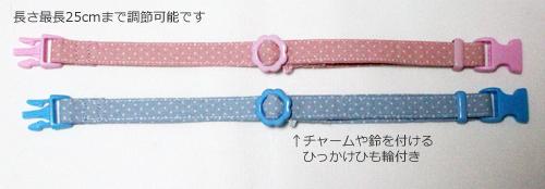 手作り首輪、小さなドット柄ピンクとブルー