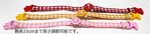 手作り首輪、長さ25cm