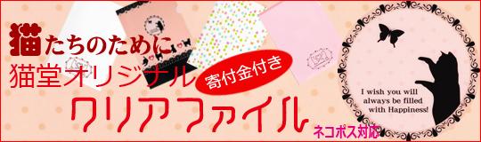 猫堂オリジナルクリアファイル(寄付金付き)