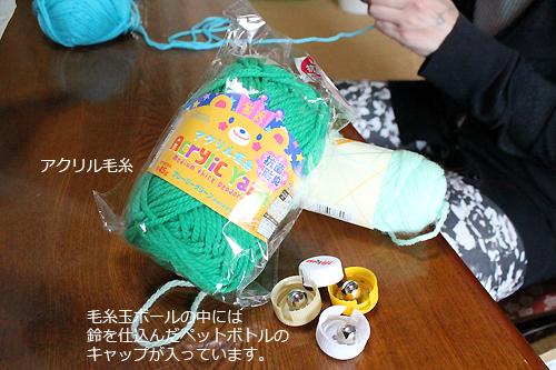 毛糸玉ボールの毛糸と鈴