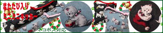 またたび入りミニミニキッカー、クリスマス柄新発売