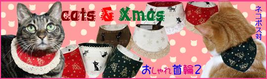 おしゃれ首輪2リバーシブルバンダナ、猫柄とクリスマス新発売