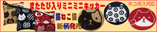 ミニミニキッカー(おざぶ)猫ねこ猫新発売