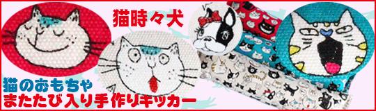 猫のおもちゃ、またたび入り手作りキッカー猫時々犬新発売バナー