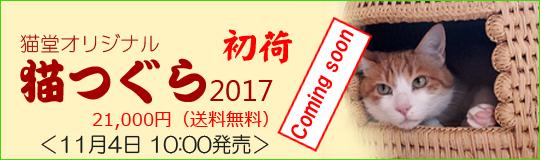 猫つぐら(猫ちぐら)2017、11月4日発売!