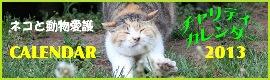 「ネコと動物愛護チャリティーカレンダー2013」販売終了のご報告