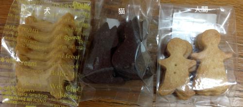 犬と猫と人間と クッキー