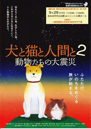 犬猫と人間と2~動物たちの大震災~