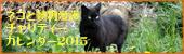 ネコと動物愛護チャリティーカレンダー2015