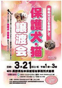 保護犬・猫譲渡会ポスター3月21日