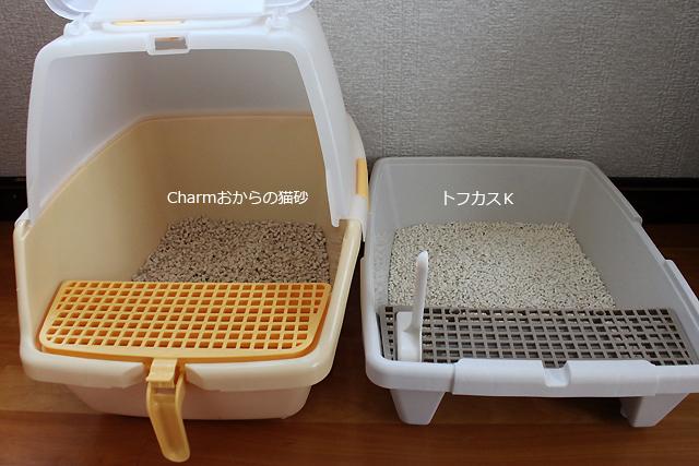 トイレ砂 Charmおからの猫砂とトフカスK