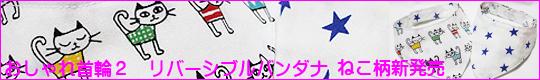 おしゃれ首輪2 リバーシブルバンダナ 猫ちゃん×星新発売