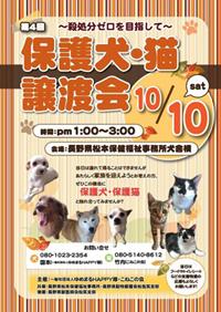 第4回保護犬・猫譲渡会ポスター