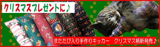 またたび入り手作りキッカー、クリスマス柄新発売バナー