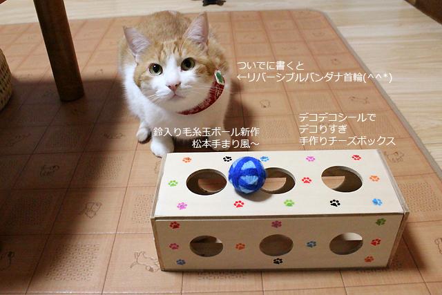 手作りチーズボックスと鈴入り毛糸玉ボール松本手まり風~