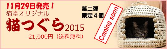 猫つぐら(猫ちぐら)2015第二弾、限定4個で11月29日発売です!