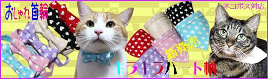 猫のおしゃれ首輪キラキラハート柄新発売バナー