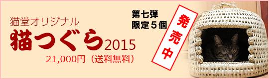 猫つぐら(猫ちぐら)2015、第七弾、発売中!
