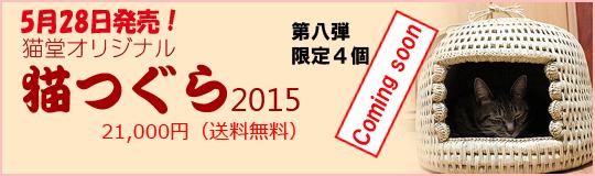 猫つぐら(猫ちぐら)2015、第八弾、5月28日発売です!