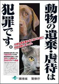動物の遺棄は犯罪ポスター