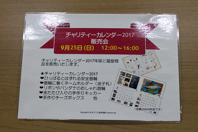 9月26日チャリティーカレンダーと猫堂商品販売会