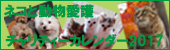ネコと動物愛護チャリティーカレンダー2017絶賛発売中!