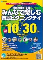 アースデイまつもと 秋のピクニックフリマ 2016年10月30日(日)