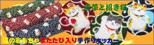 猫堂、またたび入り手作りキッカー新柄(唐草と招き猫)新発売