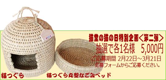 猫堂の猫の日特別企画<第二弾>猫つぐら・猫つぐら丸型なごみベッド抽選で5,000円