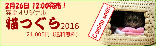 猫堂オリジナル猫つぐら(猫ちぐら)2016第四弾、2月26日発売です!