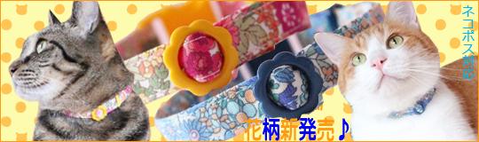猫の手作り首輪、花柄新発売バナー